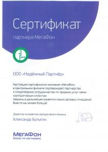 сертификат партнёра Мегафон